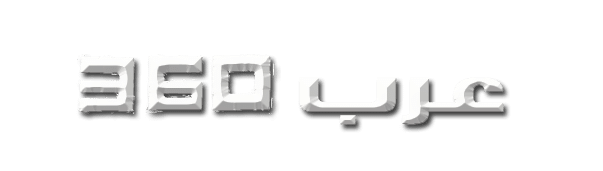 عرب 360 العرب من كل الزوايا