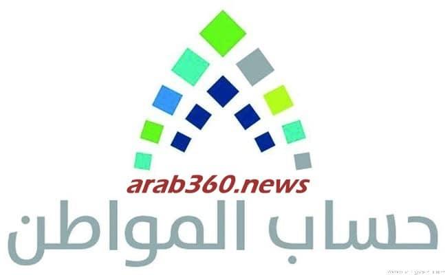 حساب المواطن السعودي يُصدر نتائج الأهلية للدورة 30 لشهر مايو الحالي