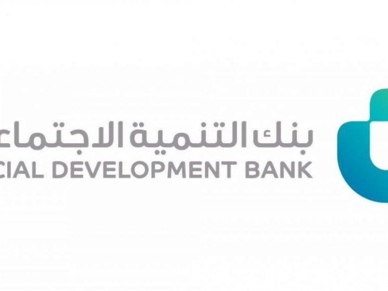 تقديم طلب اعفاء بنك التسليف السعودي والأوراق المطلوبة