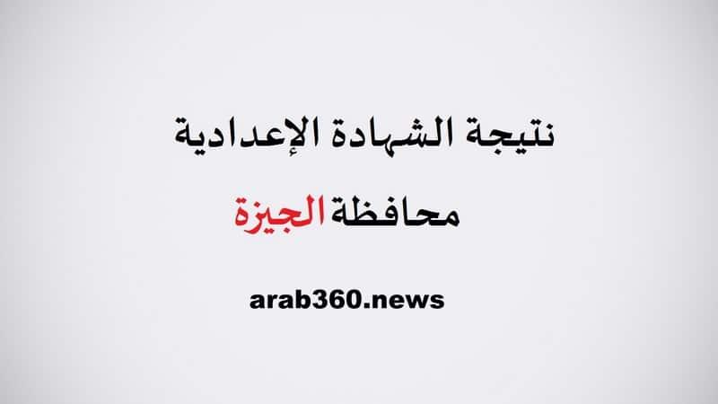 600 طالب حصلوا على الدرجة النهائية.. الآن استعلم عن نتيجة أبحاث الشهادة الإعدادية في محافظة الجيزة 2020