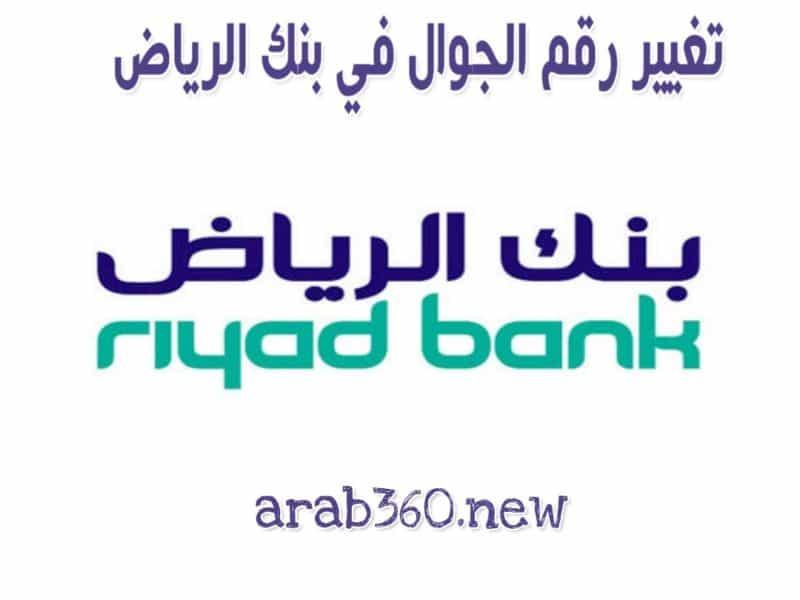 طريقة تغيير رقم الجوال في بنك الرياض 1443