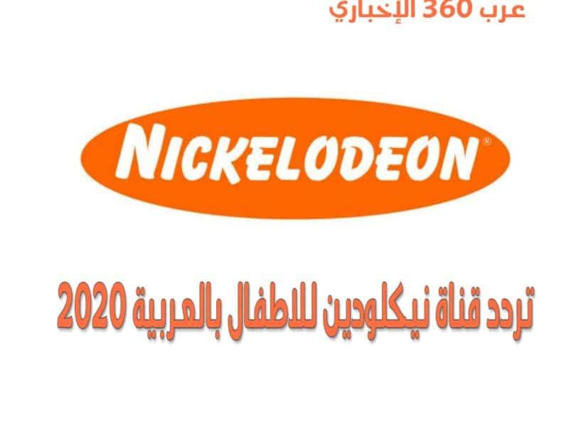 تردد قناة نيكلودين العربية المفتوحة 2020 على نايل سات وعرب سات Nickelodeon Arabic