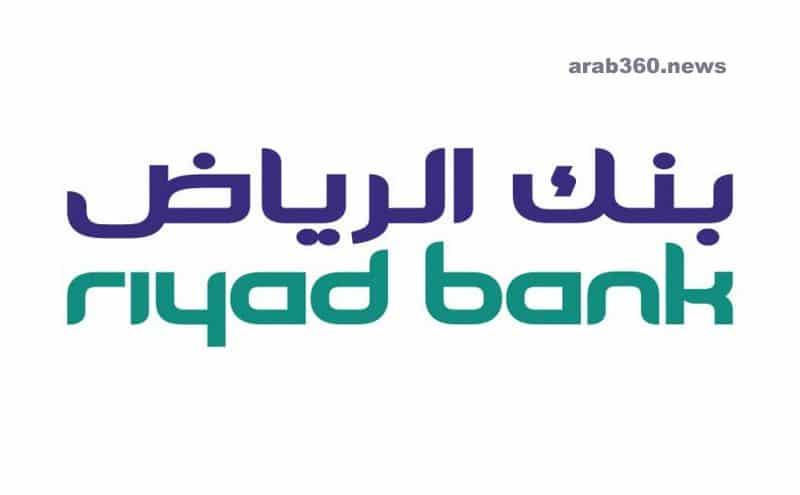 طريقة تنشيط رقم الجوال في بنك الرياض 1441 عرب 360