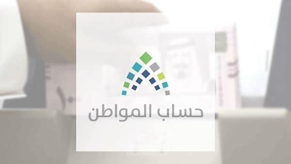 الدفعة قيد الإيداع.. رابط الاستعلام عن حساب المواطن برقم الهوية فقط الدورة 32 شهر يوليو