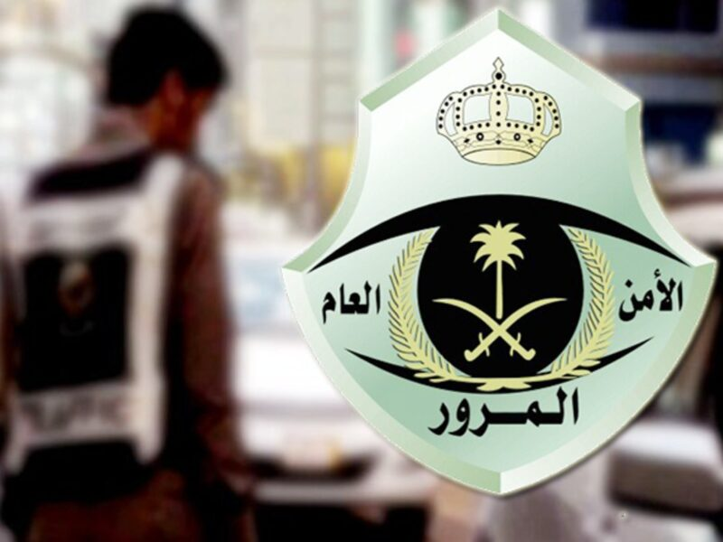 حجز موعد في المرور السعودي عبر أبشر 1442