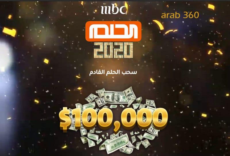 أرقام وكيفية الأشتراك في مسابقة الحلم 2020 mbc لجميع الدول العربية