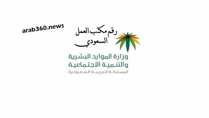 رقم مكتب العمل السعودي 1442 للشكاوى والاستفسارات ومواعيد العمل