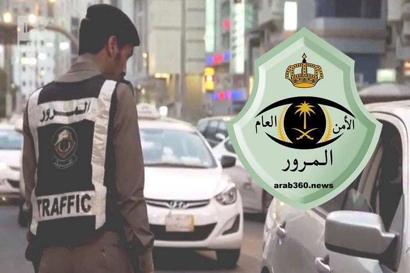 رقم المرور الموحد المجاني السعودي 1442-2021