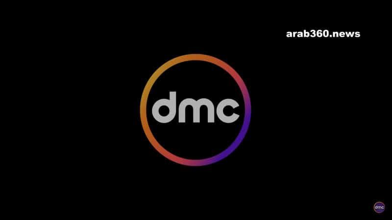 تردد قناة dmc مصر الجديد 2020 بصيغة HD.. وقائمة مسلسلات وبرامج القناة