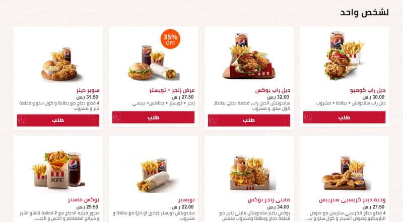 رقم كنتاكي الموحد السعودية KFC