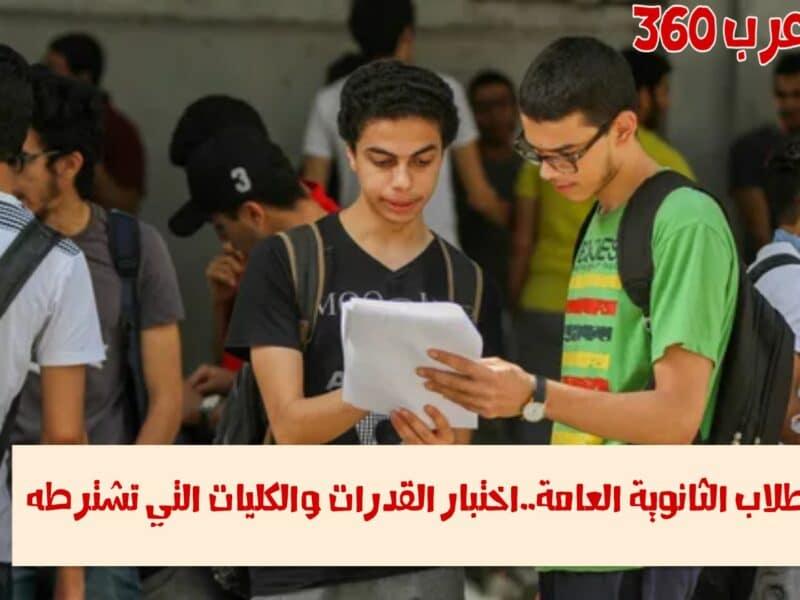 لطلاب الثانوية العامة.. موعد تسجيل اختبارات القدرات والكليات التي تشترط اجتيازها