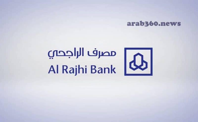 طريقة تحديث رقم الجوال بنك الراجحي الخدمة الذاتية 1442