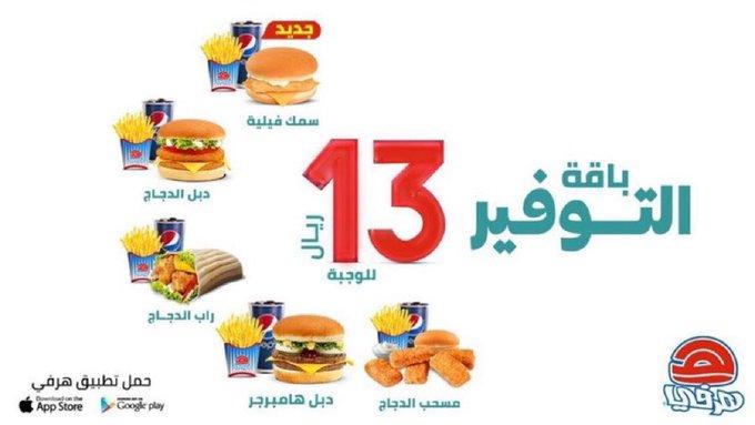 رقم هرفي الموحد السعودية