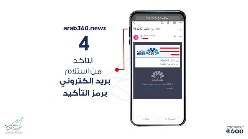 طريقة حجز موعد في منصة المواعيد المركزية في الكويت