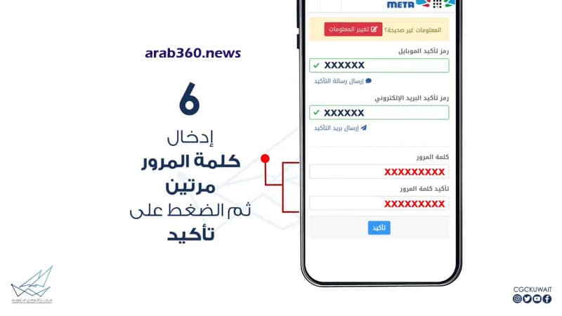طريقة حجز موعد في منصة متي المركزية في الكويت
