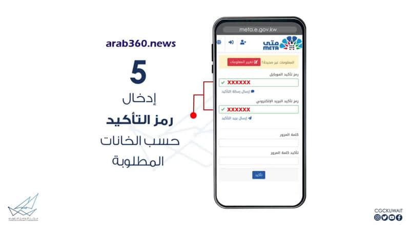 بوابة meta الكويت