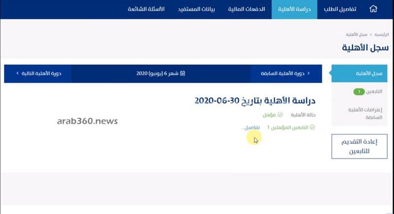 استعلام حساب المواطن برقم الهوية 1442