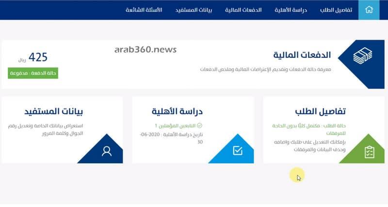 الاستعلام حساب المواطن برقم الهوية 1442 الدورة 34