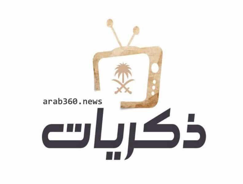 تردد قناة ذكريات زمان السعودية على نايل سات وعرب سات 2021