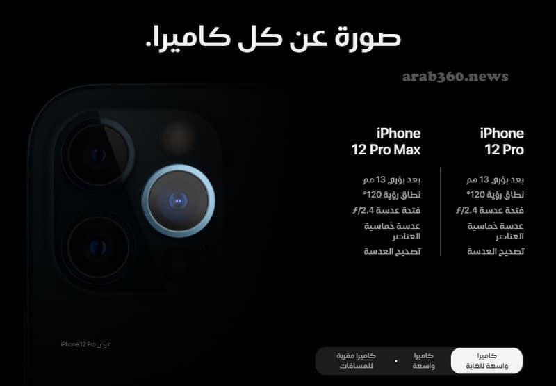 سعر آيفون 12 في الكويت وأهم المميزات في الهاتف الجديد من آبل iPhone 12