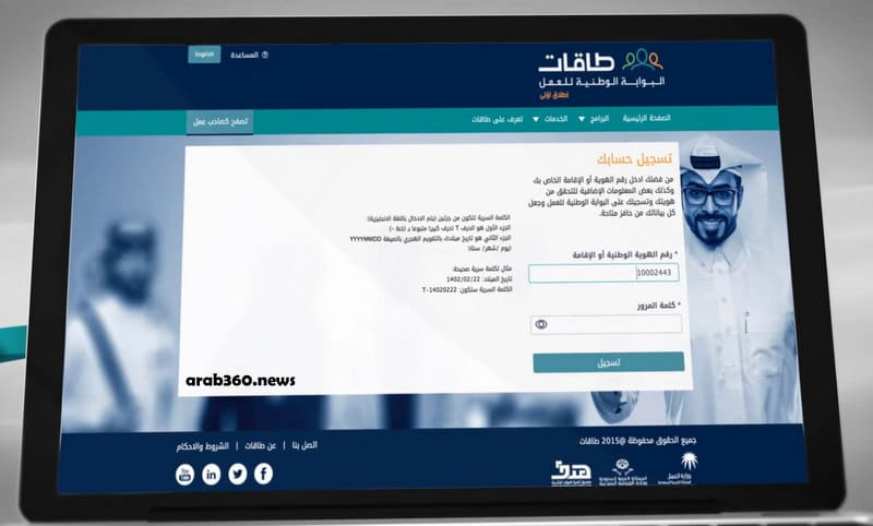 رقم حافز طاقات للتوظيف وطريقة تغيير رقم الجوال في البوابة الوطنية للعمل عرب 360