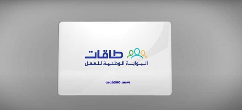 الآن رقم طاقات الموحد المجاني للاستفسارات والشكاوي عرب 360