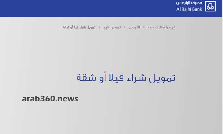 شراء بيت عن طريق بنك الراجحي بالتقسيط 1442 عرب 360