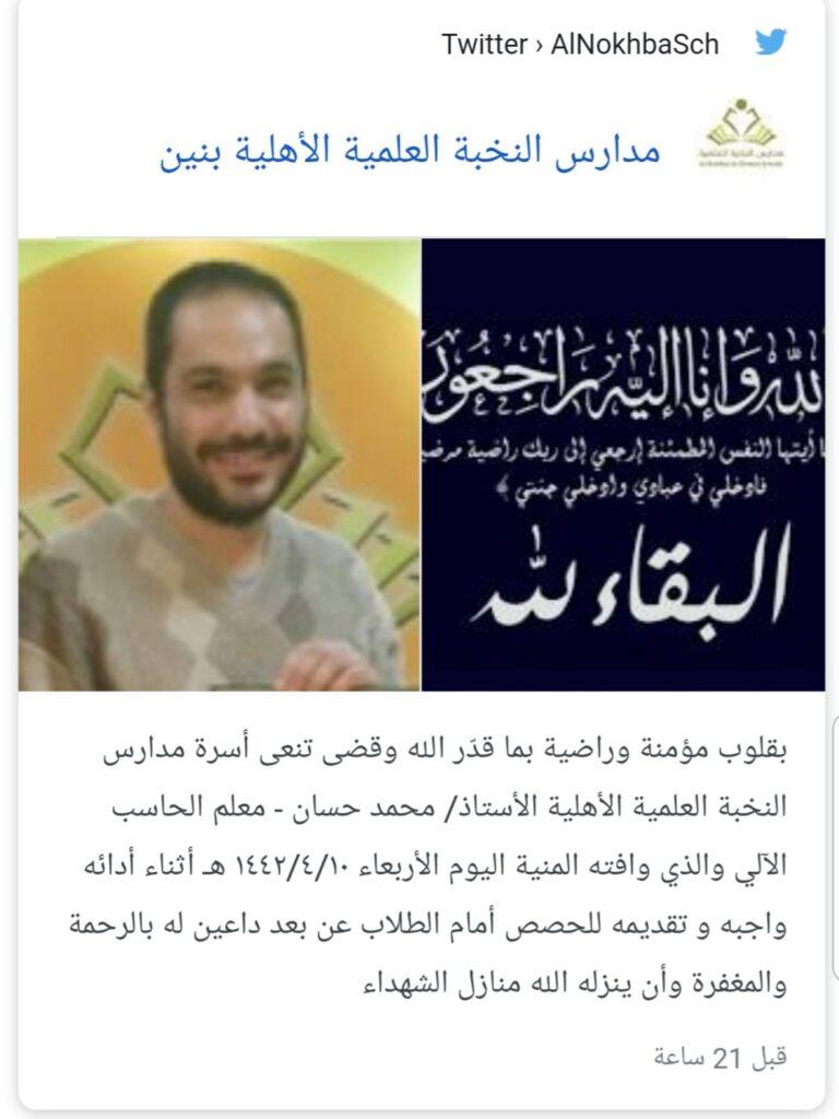نعى مدرسة النخبة العلمية الأهلية للمدرس محمد حسان