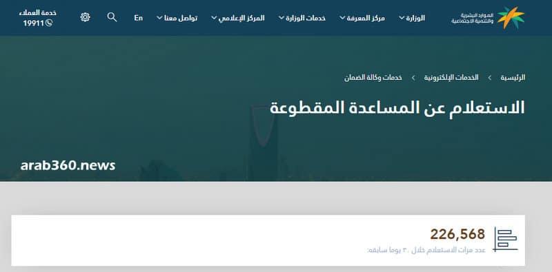 رابط الاستعلام عن المساعدة المقطوعة برقم السجل المدني