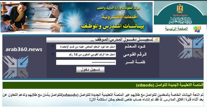 وزارة التربية والتعليم بيانات المعلم.. كيفية طباعة صحيفة احوال معلم؟