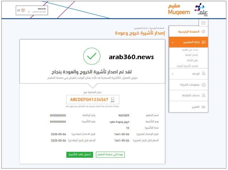 الاستعلام عن تأشيرة خروج وعودة مقيم مفردة برقم الإقامة عرب 360