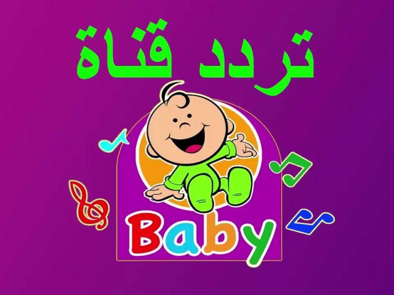 تردد قناة طيور الجنة بيبي الجديد 2021 Toyor Al janah