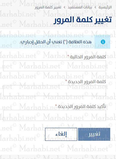 تغيير رقم الجوال في حساب المواطن