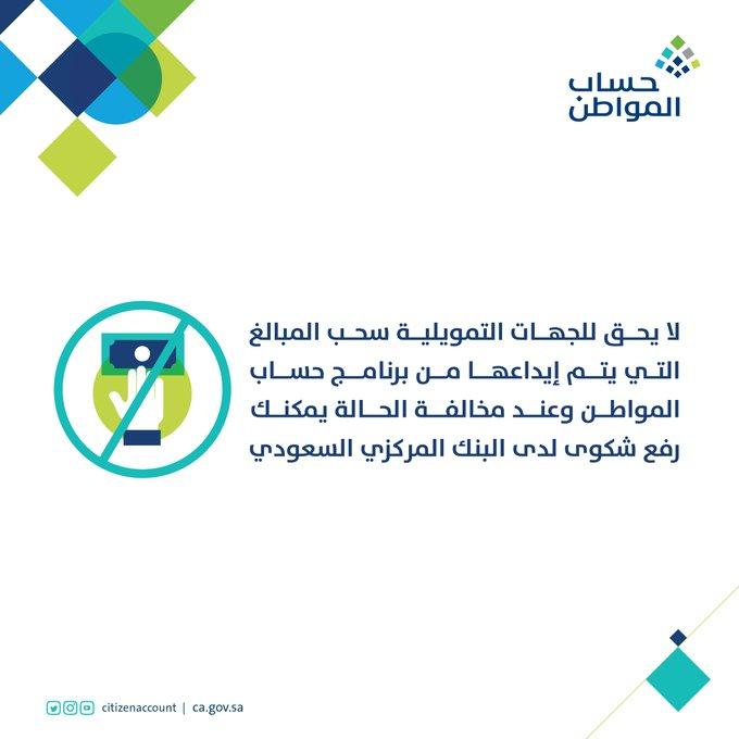 رابط الاستعلام عن حساب المواطن برقم الهوية لمستفيدي الضمان الاجتماعي