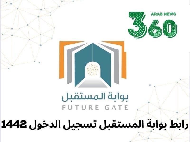 رابط مباشر تسجيل دخول بوابة المستقبل عبر نظام نور 1442