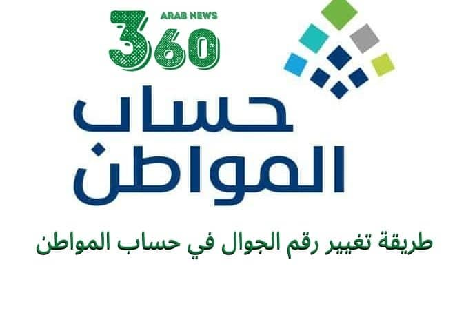 طريقة تغيير رقم الجوال في حساب المواطن 1442 - عرب 360