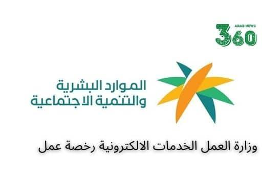 وزارة العمل الخدمات الإلكترونية رخصة عمل.. الإصدار والتجديد بالتفصيل