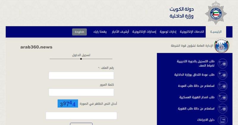 استعلام شؤون القوه وزارة الداخلية الكويتية rnt moi gov kw