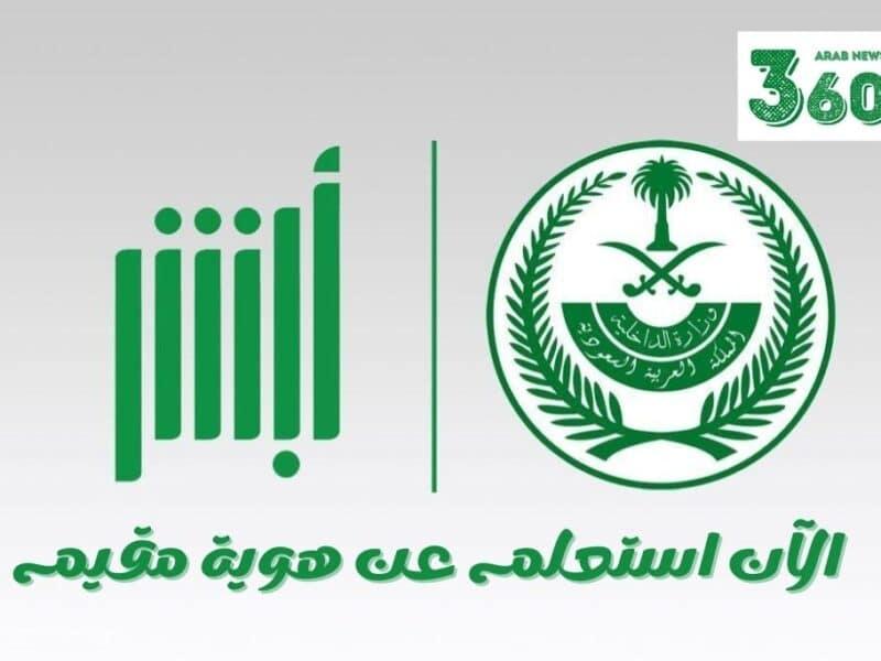 استعلام عن هوية مقيم برقم الإقامة عبر أبشر أفراد السعودية