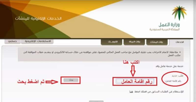 وزارة العمل الخدمات الإلكترونية الاستعلام عن موظف وافد 1442