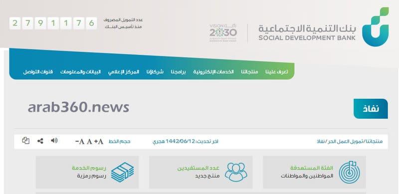 تمويل نفاذ العمل الحر بنك التنمية الاجتماعية.. الشروط وإجراءات التقديم