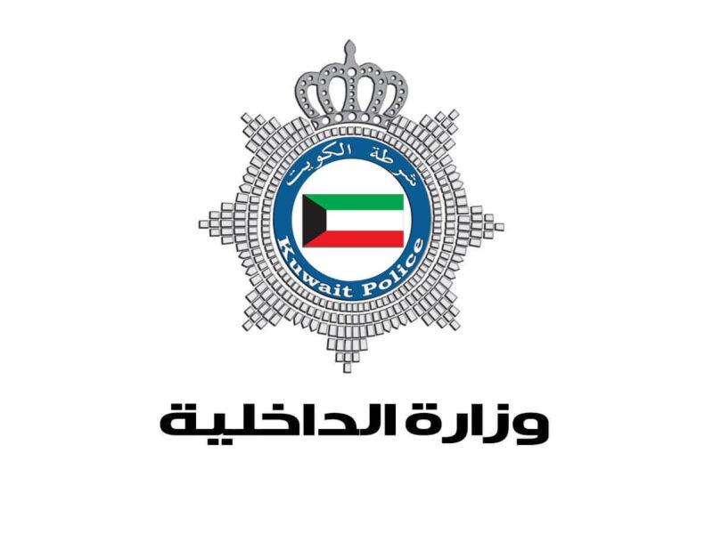 خطوات حجز موعد وزارة الداخلية الكويتية moi.gov.kw