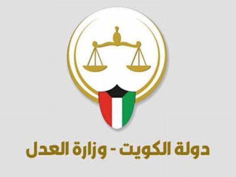 رابط حجز موعد وزارة العدل الكويتية عبر منصة متى moj.gov.kw