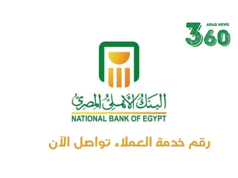 رقم خدمة عملاء البنك الأهلى المصري الخط الساخن للشكاوى والاستعلامات