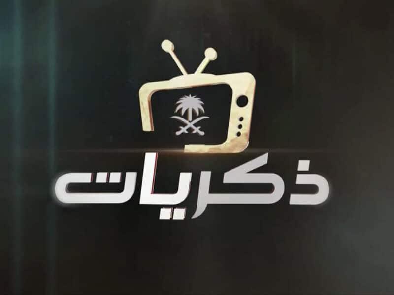تردد قناة ذكريات السعودية نايل سات الجديد 2021