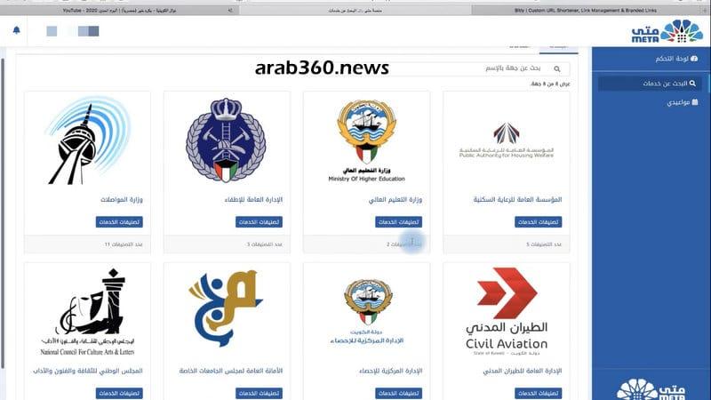 منصة متى الرئيسية حجز موعد في المراجعات الحكومية في الكويت