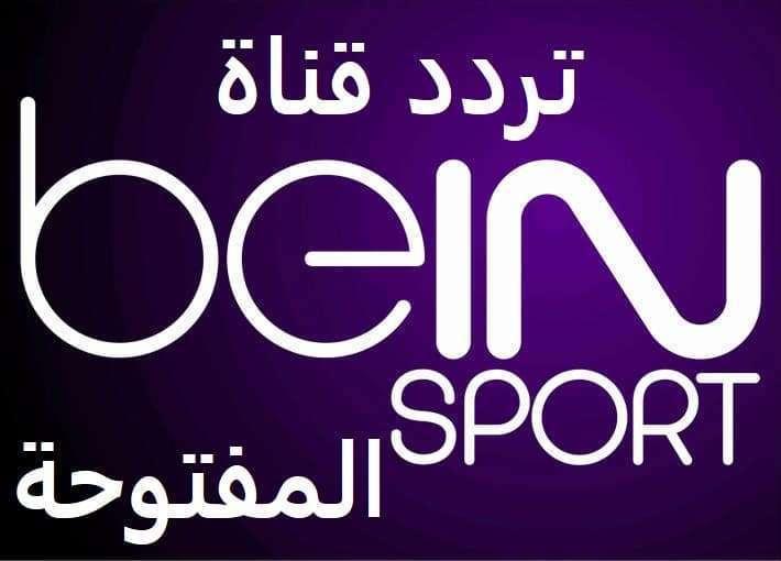 تردد قناة بي إن سبورت المفتوحة bein sport HD على جميع الأقمار 2021