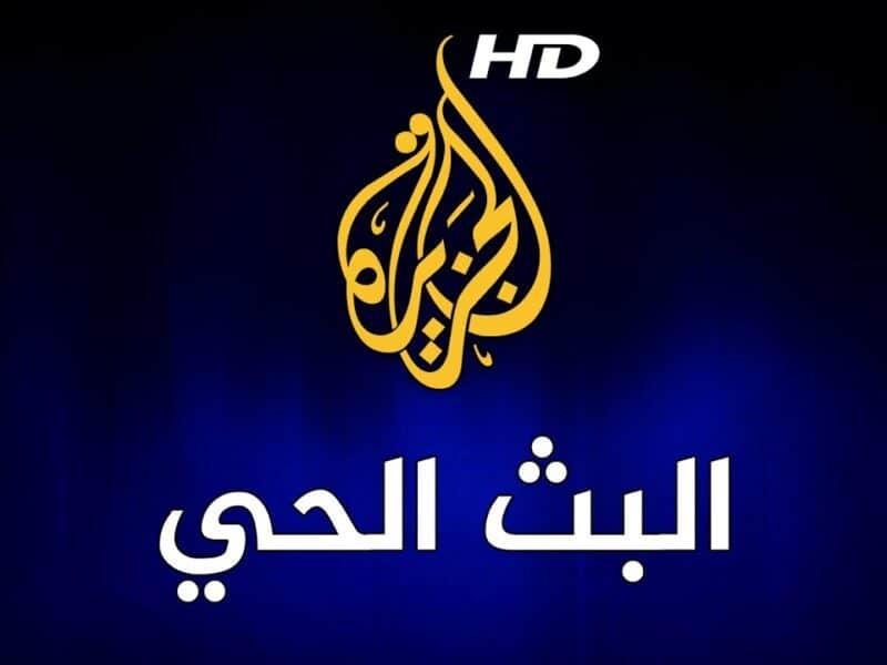 تردد قناة الجزيرة مباشر على مختلف الأقمار الصناعية aljazeera