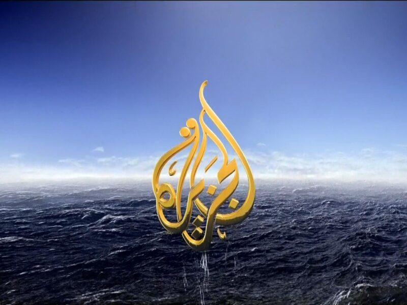 استقبل تردد قناة الجزيرة الإخبارية نايل سات 2021