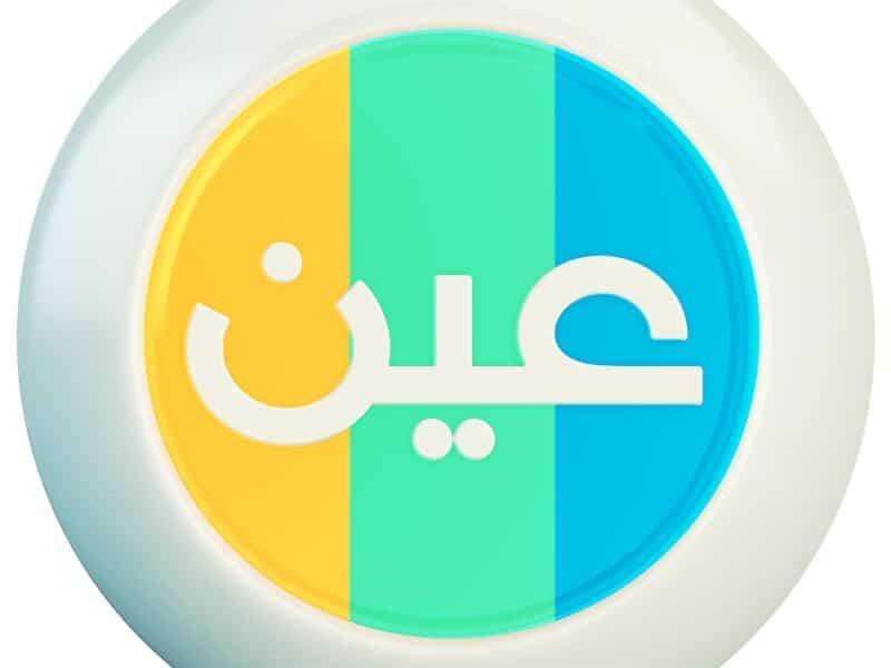 تردد قناة عين دروس التعليمية على عرب سات ونايل سات 2021